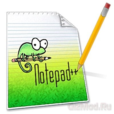 Notepad++ 6.6 - продвинутый блокнот