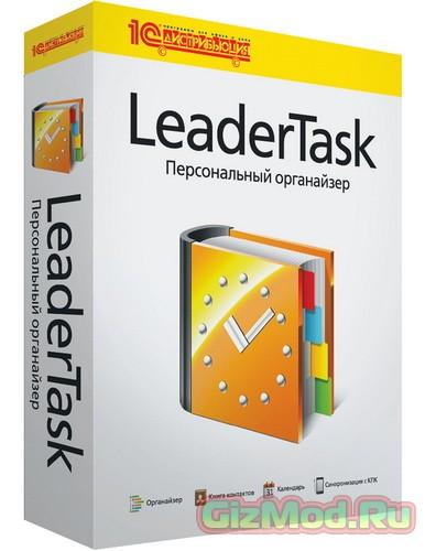 LeaderTask 8.4.1.0 Final - умный органайзер