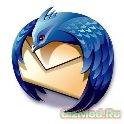 Mozilla Thunderbird 31.0 - простая доставка почты на дом
