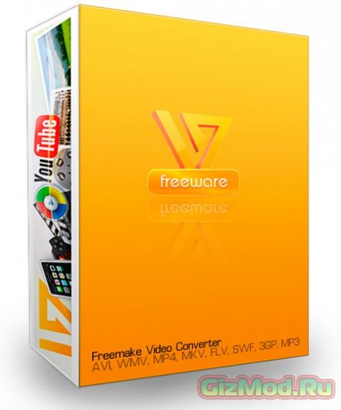 Freemake Video Converter 4.1.4.7 - бесплатный конвертер