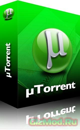 µTorrent 3.4.2.33646 Beta - лучший torrent клиент