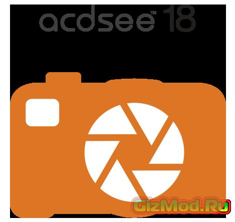 ACDSee 18.0.225 - лучшая смотрелка фотографий