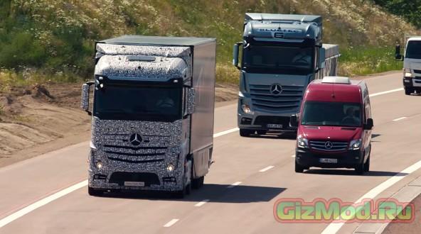 Автопилот для грузовика от Mercedes-Benz