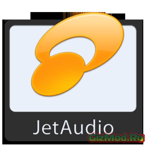 jetAudio 8.1.3 - популярный аудио плеер