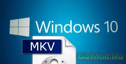 Windows 10 ������ � ���������� ������� MKV