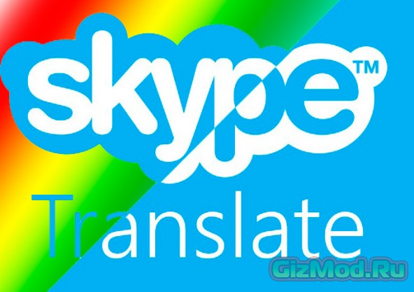 Skype Translate ��� Windows 8.1