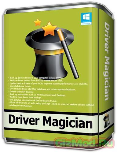 Driver Magician Lite 4.31 - резервирование драйверов