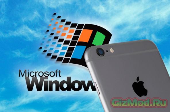 Назад в прошлое — Windows 98 на iPhone 6 Plus