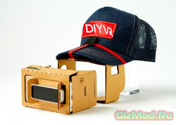 Виртуальная реальность в картонной коробке