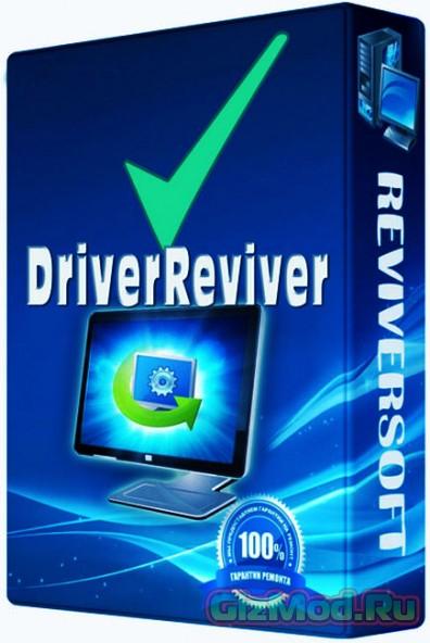 ReviverSoft Driver Reviver 5.0.0.82 - автоматическое обновление драйверов