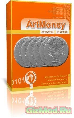 ArtMoney 7.43.1 - много ресурсов в играх!!
