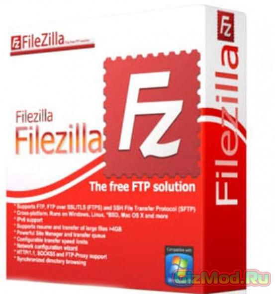 FileZilla 3.10.1.1 - лучший бесплатный FTP клиент