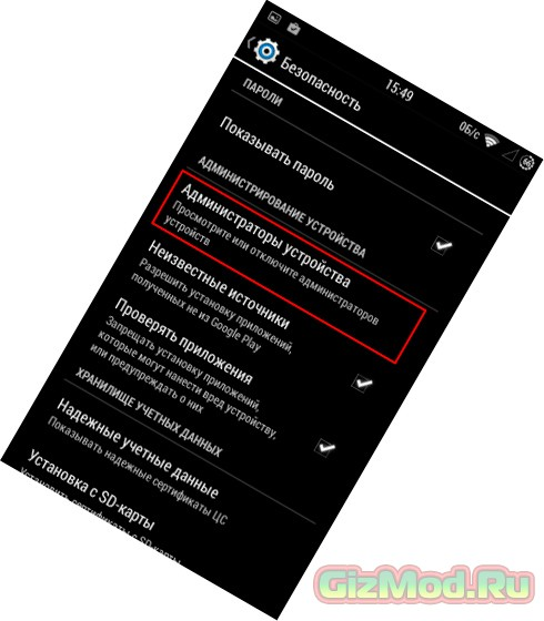 Android Device Manager - ����� Android