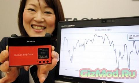 Устройство Hitachi поведает об уровне счастья