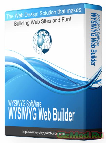 WYSIWYG Web Builder 10.3.0 - создавать Web-страницы просто!