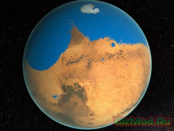 Исследование NASA: На Марсе был океан
