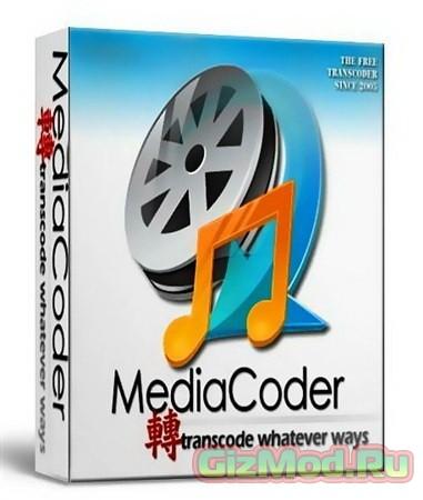 MediaCoder 0.8.34.5710 - мультиформатный кодировщик
