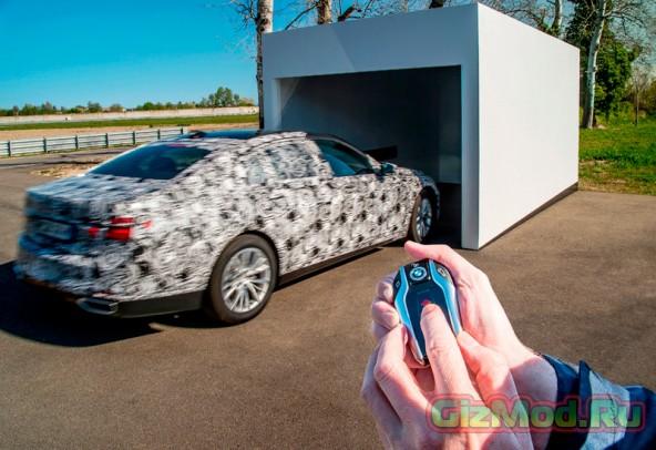 Новый автомобиль от BMW с системой дистанционной парковки