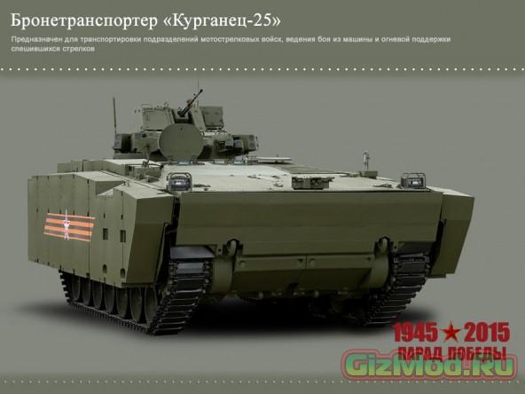 Новое поколение бронетехники серии «Армата»