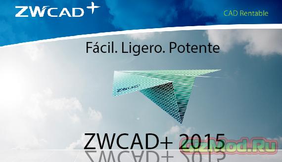 ZWCAD+ 2015 SP2 - среда проектирования САПР