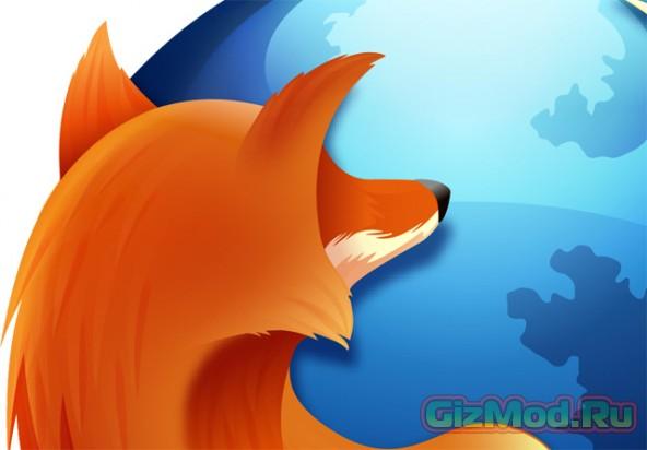 Mozilla Firefox 38.0 RC3 - новый удобный браузер