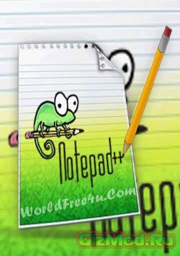 Notepad++ 6.7.8.1 - ����� ������ �������