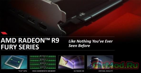 ����������� �� AMD Radeon R9 Fury � AMD Radeon R9 Nano