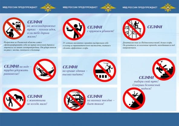 Правила безопасного селфи