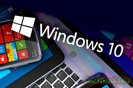 Новости о Windows 10