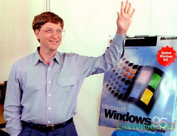 Windows 95 20 лет