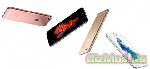 ������� ����� iPhone 6S � iPhone 6S Plus