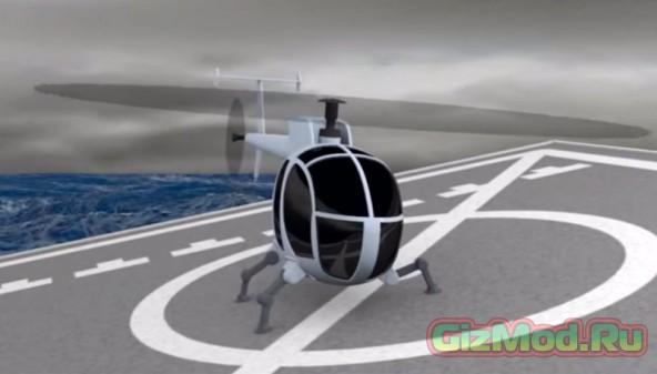 Роботизированное шасси для вертолетов