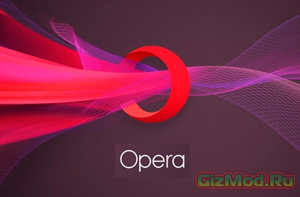 Браузер Opera — ребрендинг
