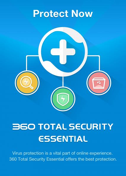 360 Total Security Essential 8.2.0.1035 - многоуровневый антивирус