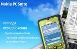Nokia PC Suite 7.1.26.1 - управление мобильным