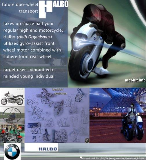 BMW, Halbo
