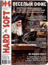 Hard`n`Soft №9(183) (09.2009) - журнал о новинках ПК