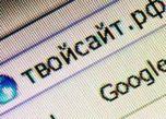 Рускоязычная доменная зона уже в ноябре