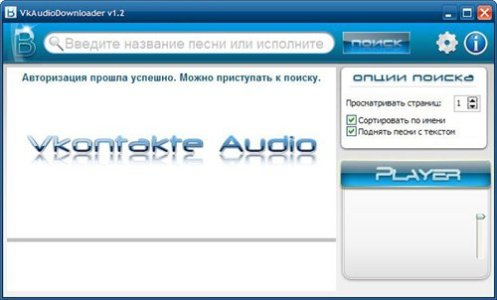 Vkontakte Audio Downloader 1.3