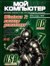 Мой друг компьютер №2 (январь/2010) - журнал