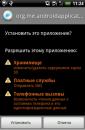 Обнаружен первый троян для ОС Android