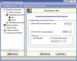 Winadmin 2.0.3 - управление правами на ПК
