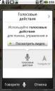 Представлена российская версия голосового поиска Google
