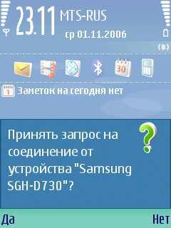 Мобильные вирусы