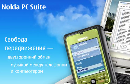 Nokia PC Suite 6.82.21: для телефонов Nokia