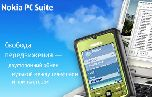 Nokia PC Suite 6.82.21: для телефонов Nokia