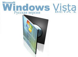 Скачать Windows Vista Beta 1 - Русская версия