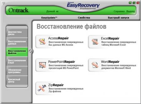EasyRecovery™ 6.10.07