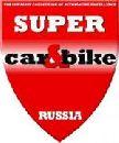 В Москве пройдет выставка Super Car & Bike