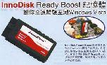Внутренняя USB-флэшка специально для ReadyBoost